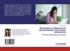 Bookcover of Языковые особенности организации текстовых элементов
