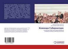 Команда Губернатора: kitap kapağı
