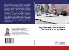 Bookcover of Мусульманский Восток в поэзии И. А. Бунина
