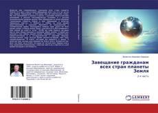 Copertina di Завещание гражданам всех стран планеты Земля