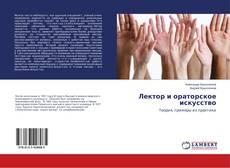 Bookcover of Лектор и ораторское искусство