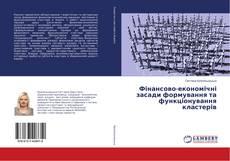 Bookcover of Фінансово-економічні засади формування та функціонування кластерів