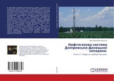 Bookcover of Нафтогазова система Дніпровсько-Донецької западини.