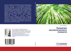 Обложка Развитие экологического плаката