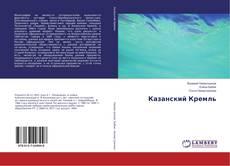 Bookcover of Казанский Кремль