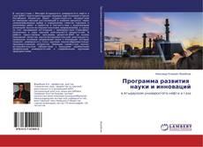 Обложка Программа развития науки и инноваций