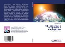 Couverture de Сферометрия в геофизике и астрофизике