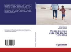 Capa do livro de Механические свойства стопы человека