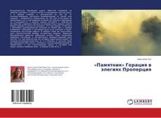 Bookcover of «Памятник» Горация в элегиях Проперция