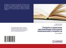 Couverture de Теория и практика организации контроля таможенной стоимости