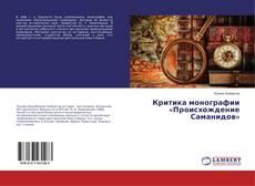 Обложка Критика монографии «Происхождение Саманидов»