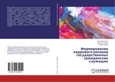 Обложка Формирование кадрового резерва государственных гражданских служащих