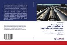 Обложка Лженаучные представления о российских железных дорогах