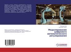 Bookcover of Моделирование цифрового автоматического регулирования