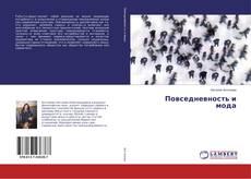Bookcover of Повседневность и мода