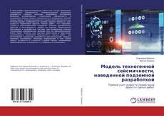 Borítókép a  Модель техногенной сейсмичности, наведенной подземной разработкой - hoz