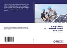 Bookcover of Спортивно-оздоровительный комплекс