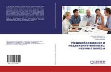 Обложка Медиаобразование и медиакомпетентность: научные центры
