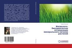 Обложка Физиолого-биохимическая оптимизация минерального питания растений