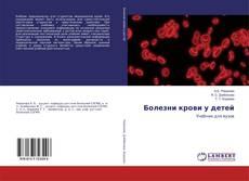 Bookcover of Болезни крови у детей