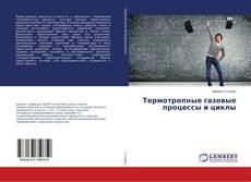 Capa do livro de Термотропные газовые процессы и циклы