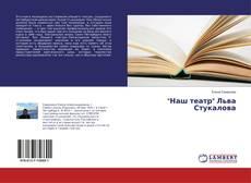 "Bookcover of ""Наш театр"" Льва Стукалова"
