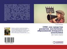 Bookcover of СМИ, как средство развития, воспитания, образования младшего школьника