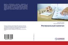 Bookcover of Региональный капитал