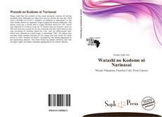 Capa do livro de Watashi no Kodomo ni Narinasai