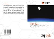 Обложка 5451 Plato