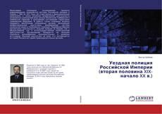 Copertina di Уездная полиция Российской Империи (вторая половина XIX- начало XX в.)