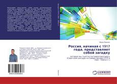Couverture de Россия, начиная с 1917 года, представляет собой загадку