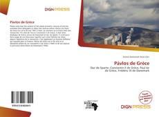 Pávlos de Grèce的封面