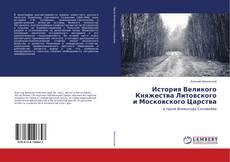 История Великого Княжества Литовского и Московского Царства kitap kapağı