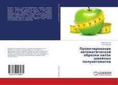 Bookcover of Проектирование автоматической обрезки ниток швейных полуавтоматов
