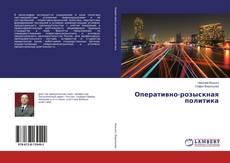 Bookcover of Оперативно-розыскная политика