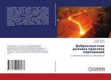 Bookcover of Добросовестная деловая практика корпораций