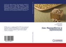 Copertina di Соя. Переработка и применение
