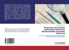 Bookcover of Упругое состояние пространственных механизмов высоких классов