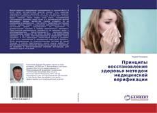 Bookcover of Принципы восстановления здоровья методом медицинской верификации