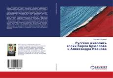 Capa do livro de Русская живопись эпохи Карла Брюллова и Александра Иванова