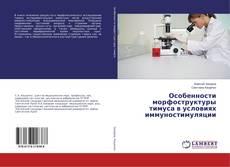 Bookcover of Особенности морфоструктуры тимуса в условиях иммуностимуляции
