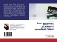 Borítókép a  Коммуникативные технологии легитимации региональной политической элиты - hoz