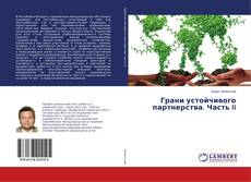 Bookcover of Грани устойчивого партнерства. Часть II