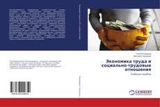 Bookcover of Экономика труда и социально-трудовые отношения