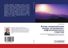 Capa do livro de Вплив геодинамічних напруг на розвиток і нафтогазоносність структур