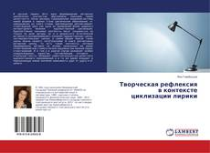 Bookcover of Творческая рефлексия в контексте циклизации лирики