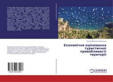 Обложка Економічне оцінювання туристичної привабливості території
