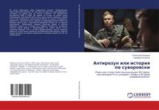 Bookcover of Антирезун или история по суворовски