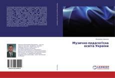 Capa do livro de Музично-педагогічна освіта України
